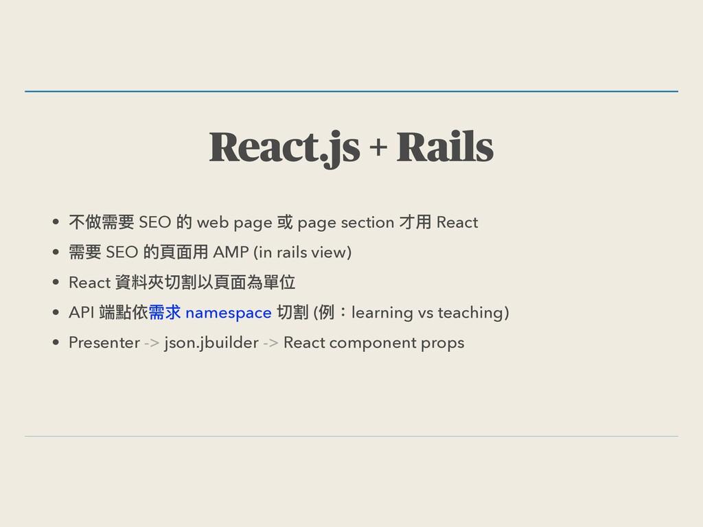 React.js + Rails • 不做需要 SEO 的 web page 或 page s...