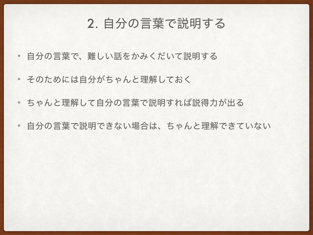 2. ࣗͷݴ༿Ͱઆ໌͢Δ • ࣗͷݴ༿Ͱɺ͍͠Λ͔Έ͍ͩͯ͘આ໌͢Δ • ͦͷͨΊʹ...