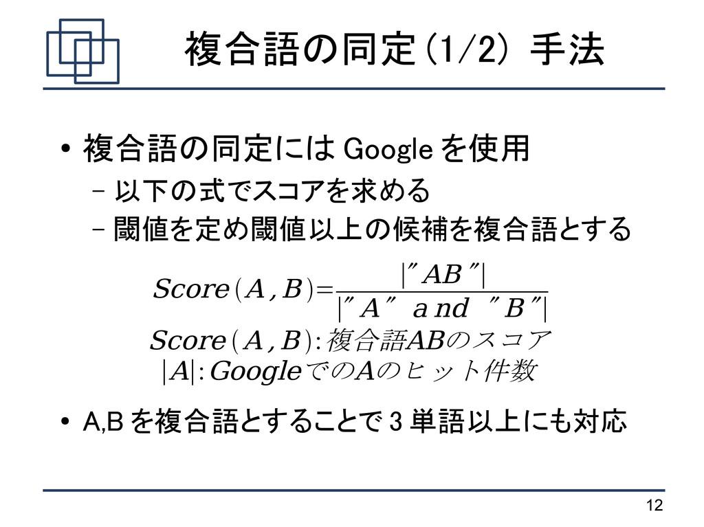 12 複合語の同定 (1/2) 手法 ● 複合語の同定には Google を使用 – 以下の式...