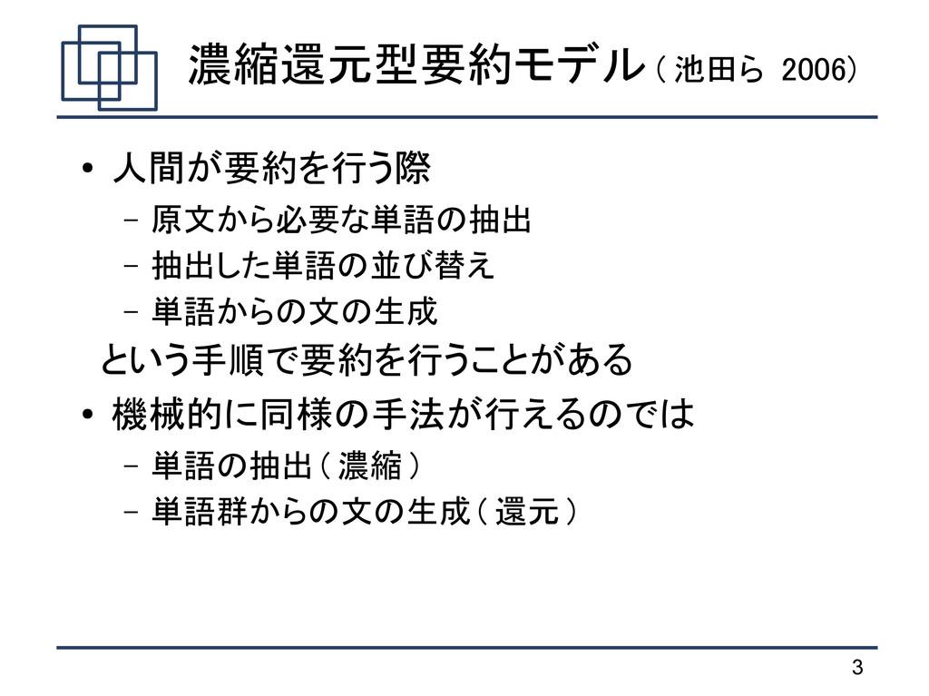 3 濃縮還元型要約モデル ( 池田ら 2006) ● 人間が要約を行う際 – 原文から必要な単...