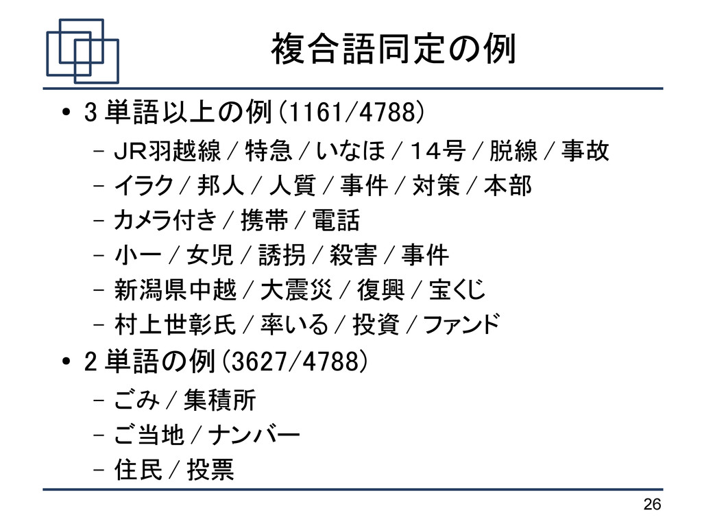 26 複合語同定の例 ● 3 単語以上の例 (1161/4788) – JR羽越線 / 特急 ...