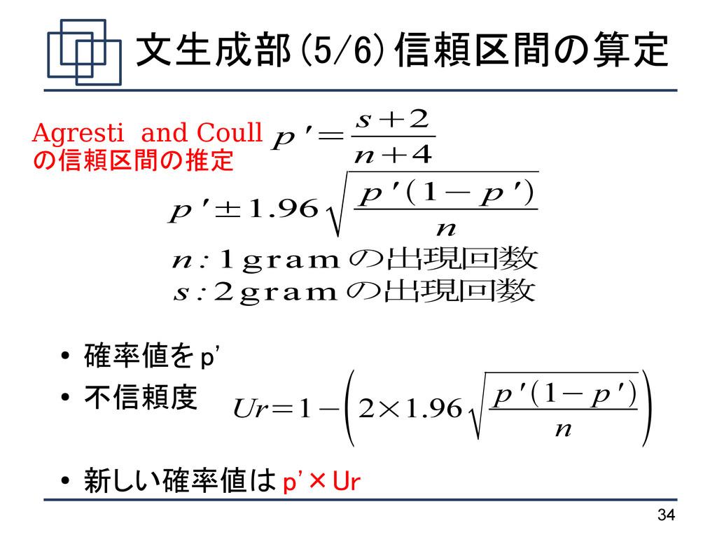 34 文生成部 (5/6) 信頼区間の算定 ● 確率値を p' ● 不信頼度 ● 新しい確率値...
