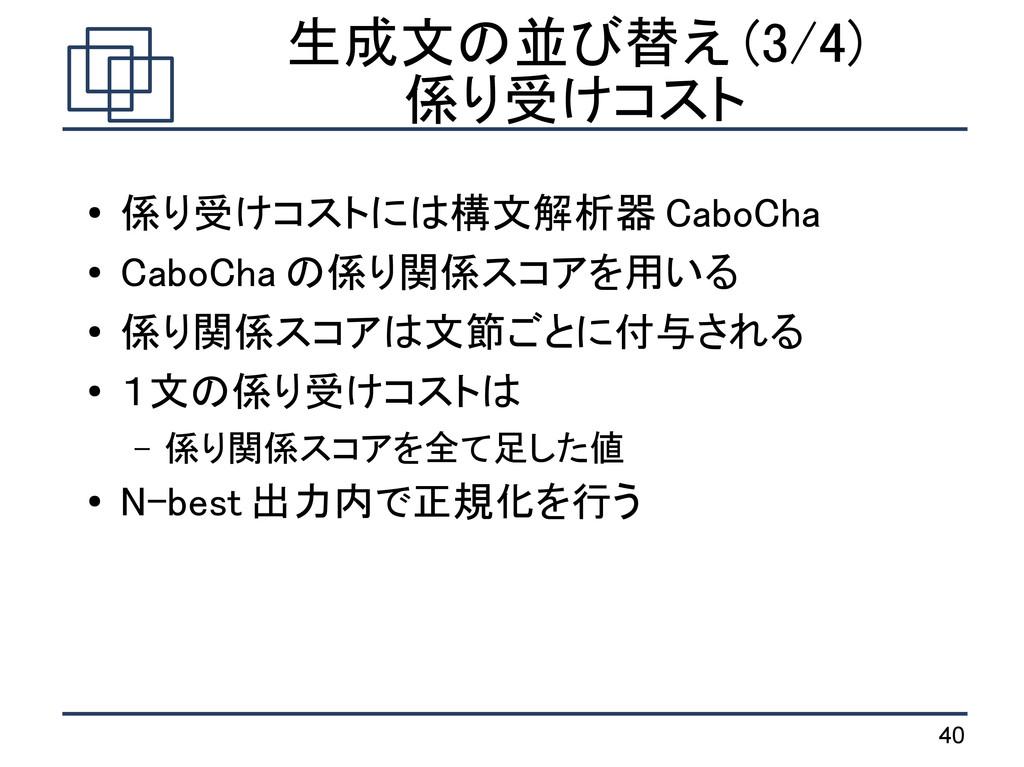 40 生成文の並び替え (3/4) 係り受けコスト ● 係り受けコストには構文解析器 Cabo...