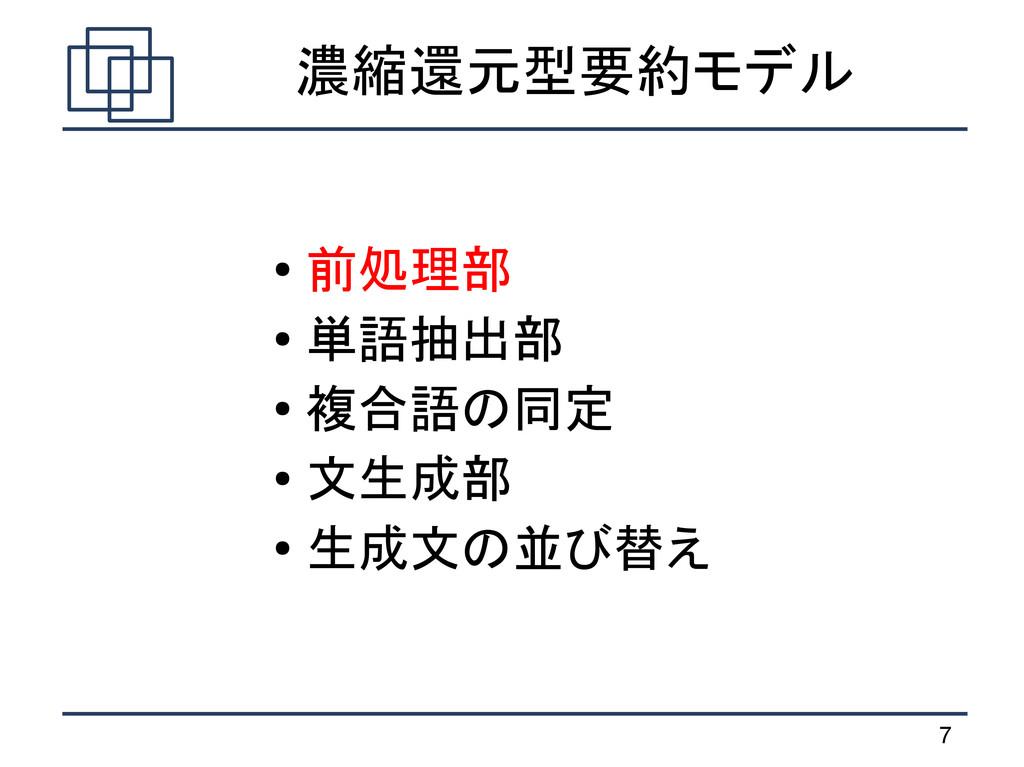 7 濃縮還元型要約モデル ● 前処理部 ● 単語抽出部 ● 複合語の同定 ● 文生成部 ● 生...