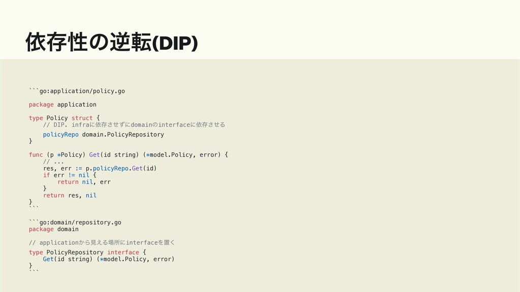 ґଘੑͷٯస(DIP) ```go:application/policy.go package...