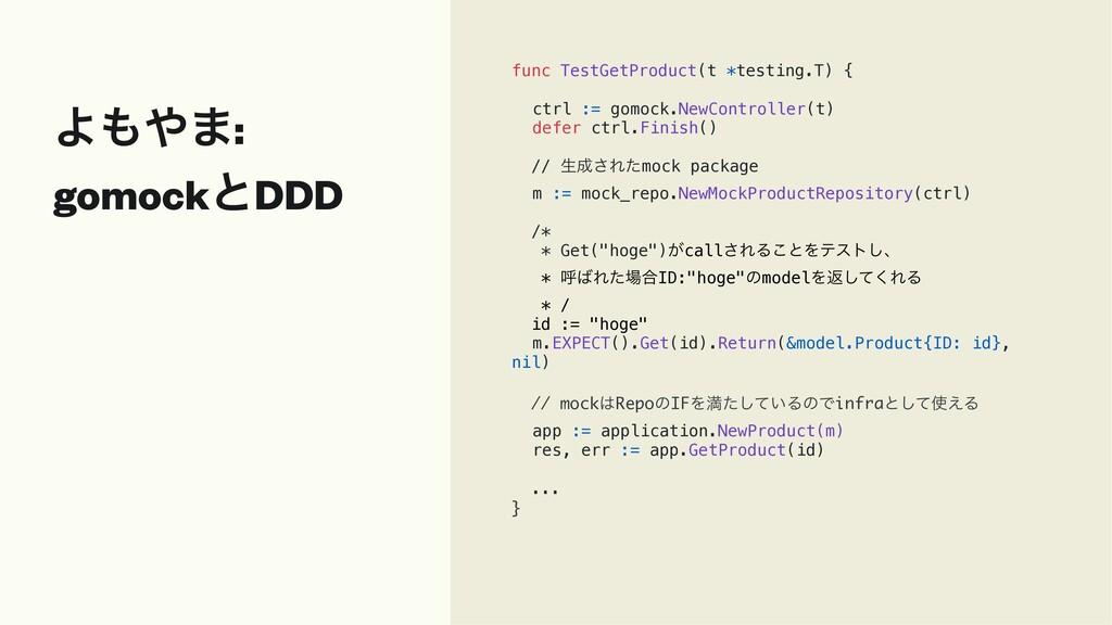 Α·: gomockͱDDD func TestGetProduct(t *testing...