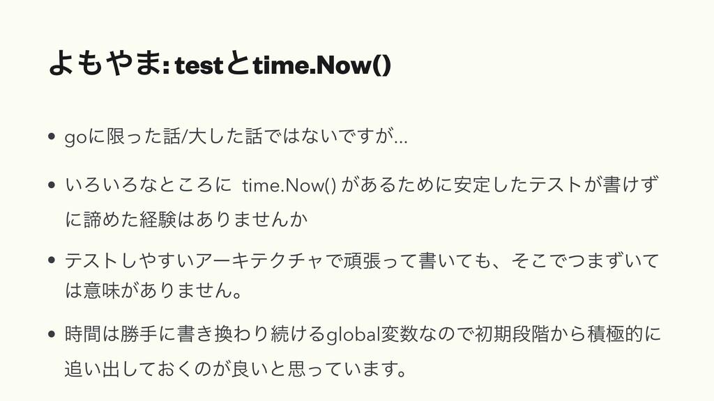 Α·: testͱtime.Now() • goʹݶͬͨ/େͨ͠Ͱͳ͍Ͱ͕͢... ...