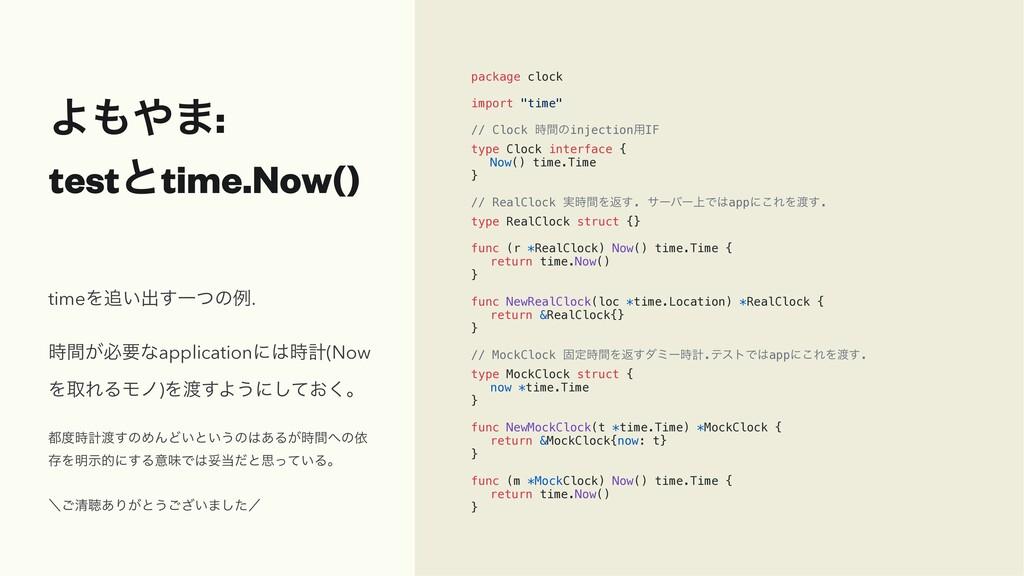 """Α·: testͱtime.Now() package clock import """"tim..."""