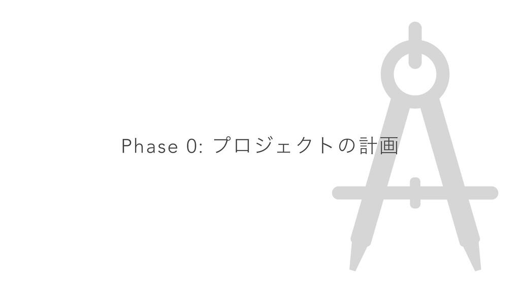 Phase 0: ϓϩδΣΫτͷܭը