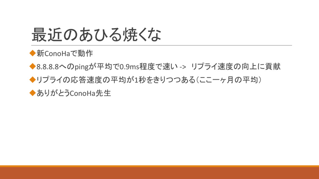 最近のあひる焼くな u新ConoHaで動作 u8.8.8.8へのpingが平均で0.9ms程度...