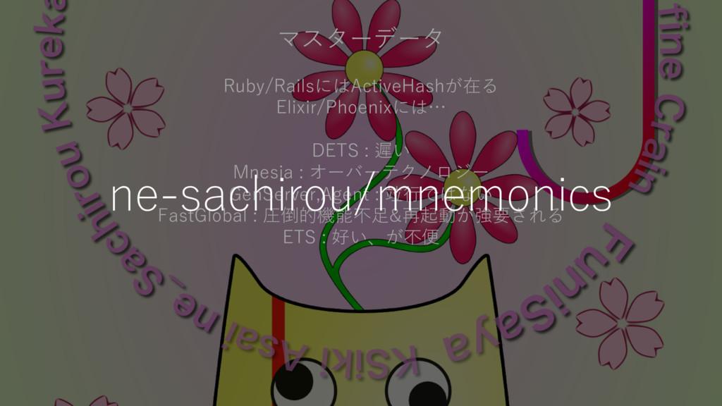 マスターデータ Ruby/RailsにはActiveHashが在る Elixir/Phoeni...