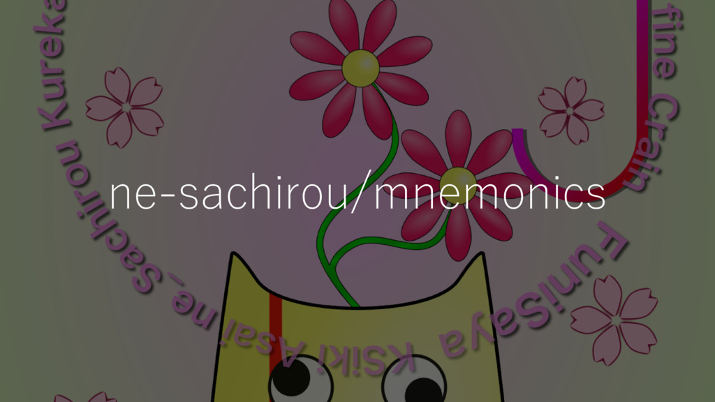 ne-sachirou/mnemonics