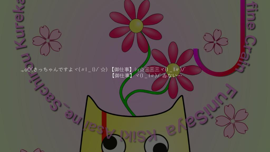 .。oO(さっちゃんですよヾ(〃l _ l)ノ゙☆) 【御仕事】シュ☆三三三ヾ(l _ l〃)...