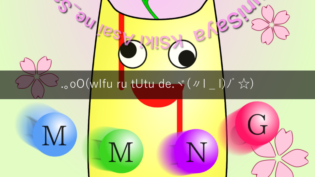 .。oO(wIfu ru tUtu de.ヾ(〃l _ l)ノ゙☆)