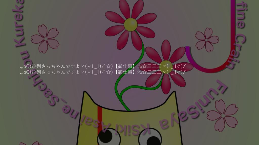 .。oO(竝列さっちゃんですよヾ(〃l _ l)ノ゙☆)【御仕事】シュ☆三三三ヾ(l _ l〃...