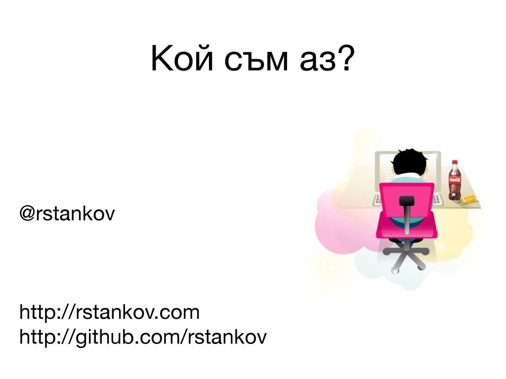 Кой съм аз? @rstankov  http://rstankov.com  htt...