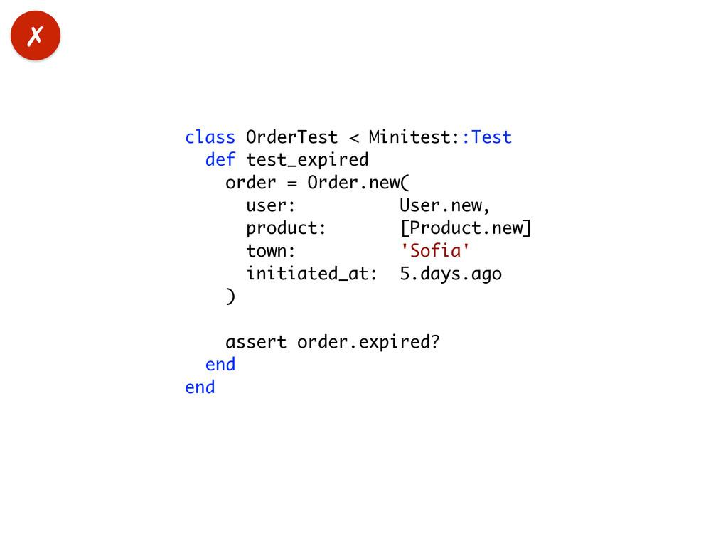 class OrderTest < Minitest::Test def test_expir...