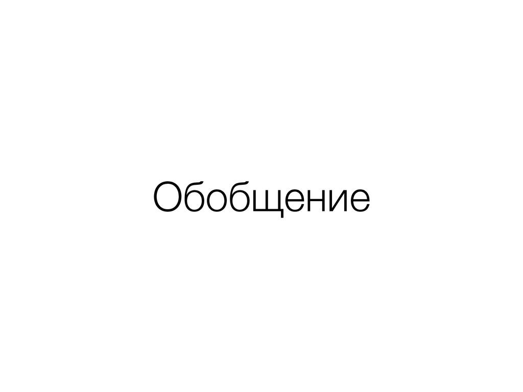 Обобщение