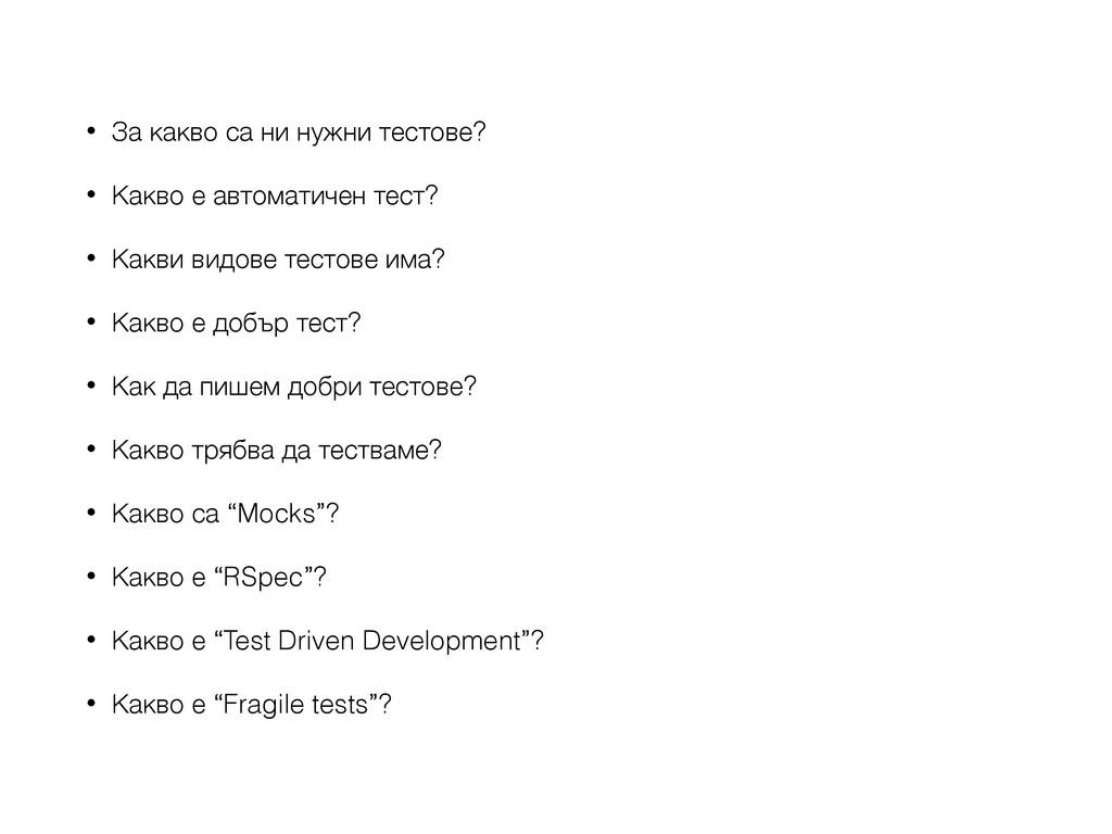• За какво са ни нужни тестове? • Какво е автом...