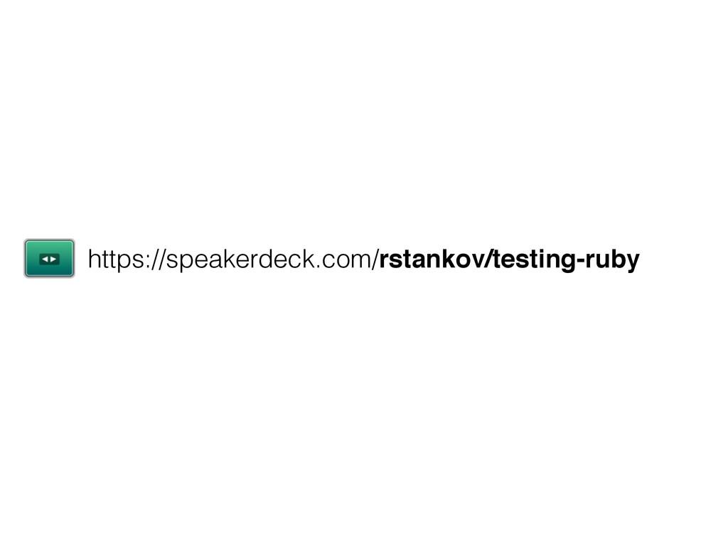 https://speakerdeck.com/rstankov/testing-ruby