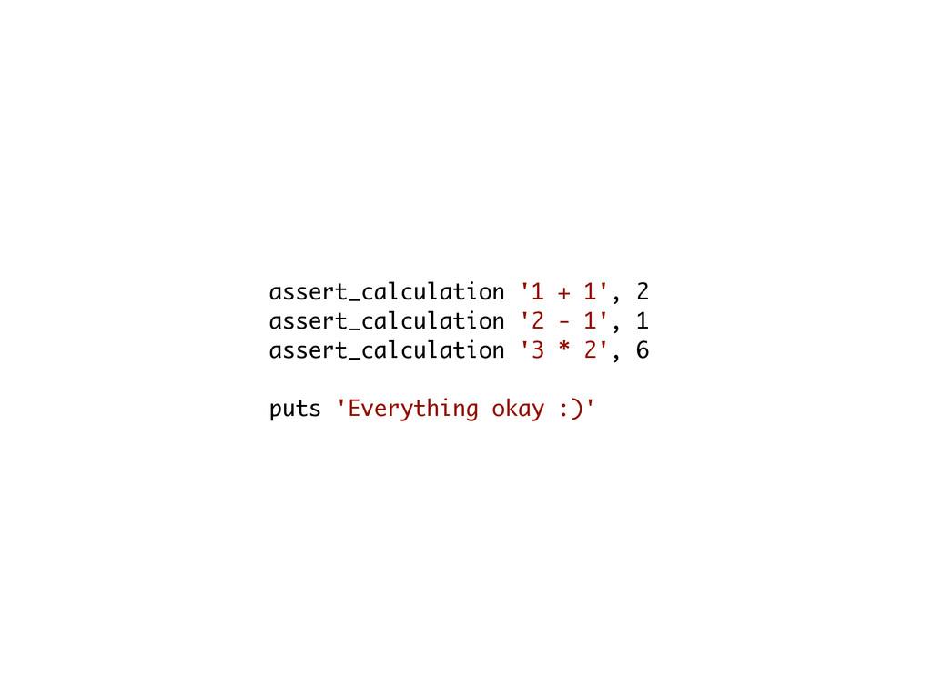 assert_calculation '1 + 1', 2 assert_calculatio...