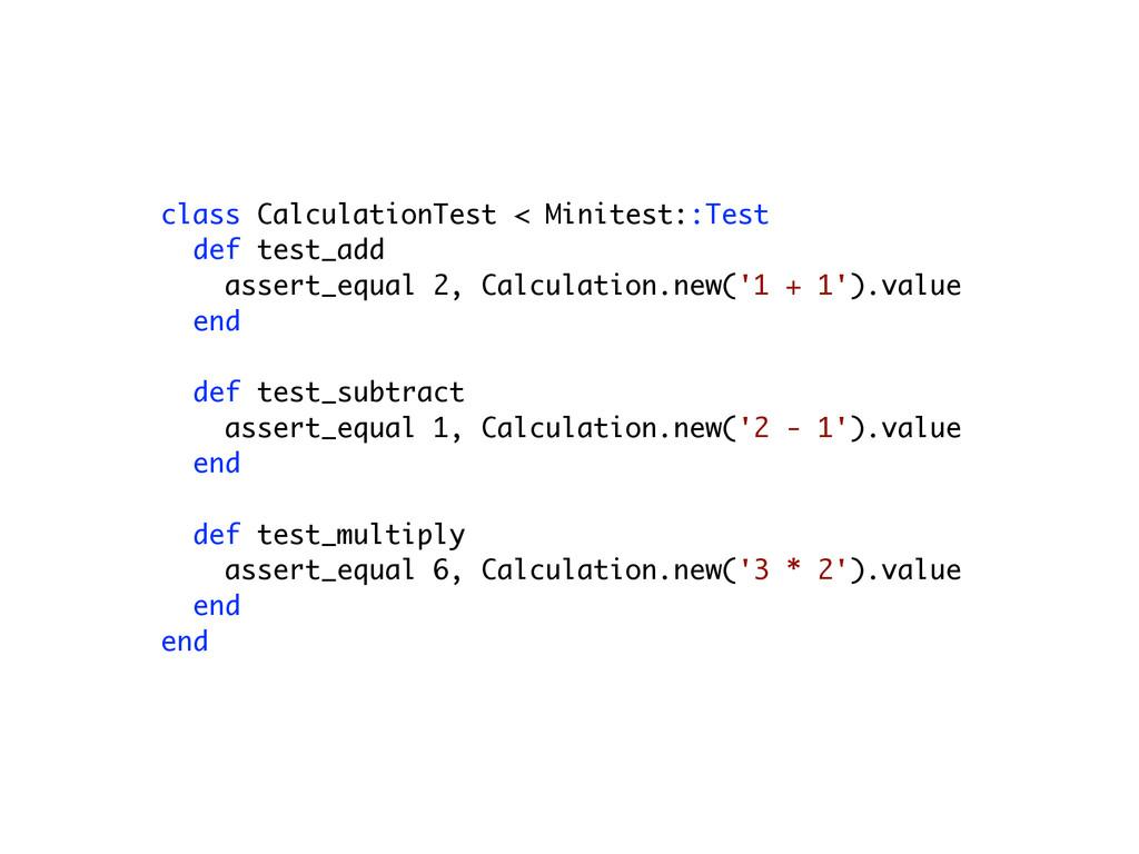 class CalculationTest < Minitest::Test def test...
