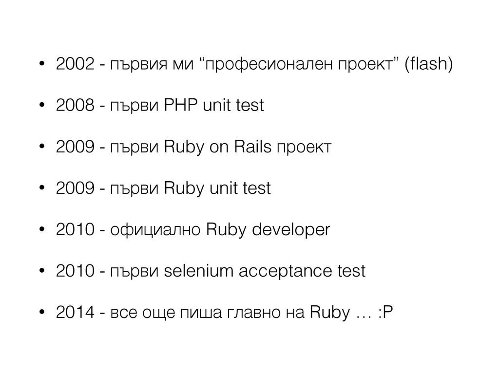"""• 2002 - първия ми """"професионален проект"""" (flash..."""