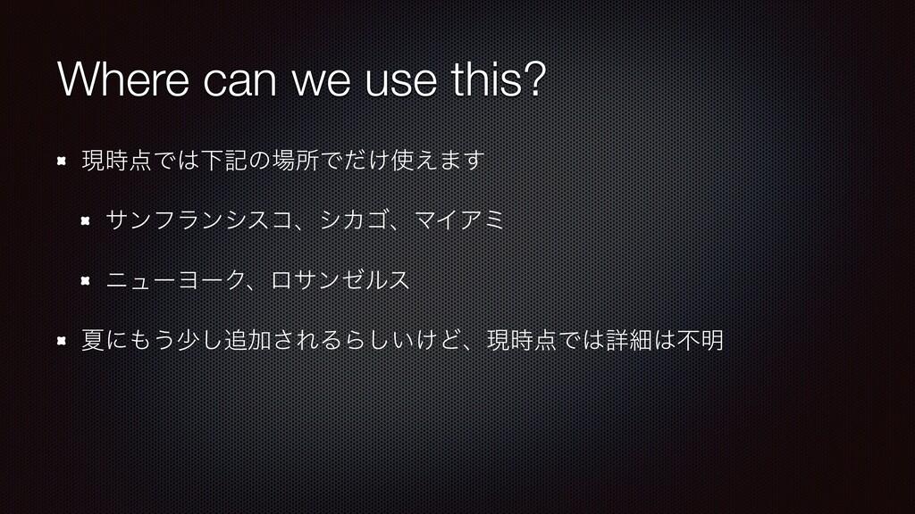 Where can we use this? ݱͰԼهͷॴͰ͚ͩ͑·͢ αϯϑϥϯγ...