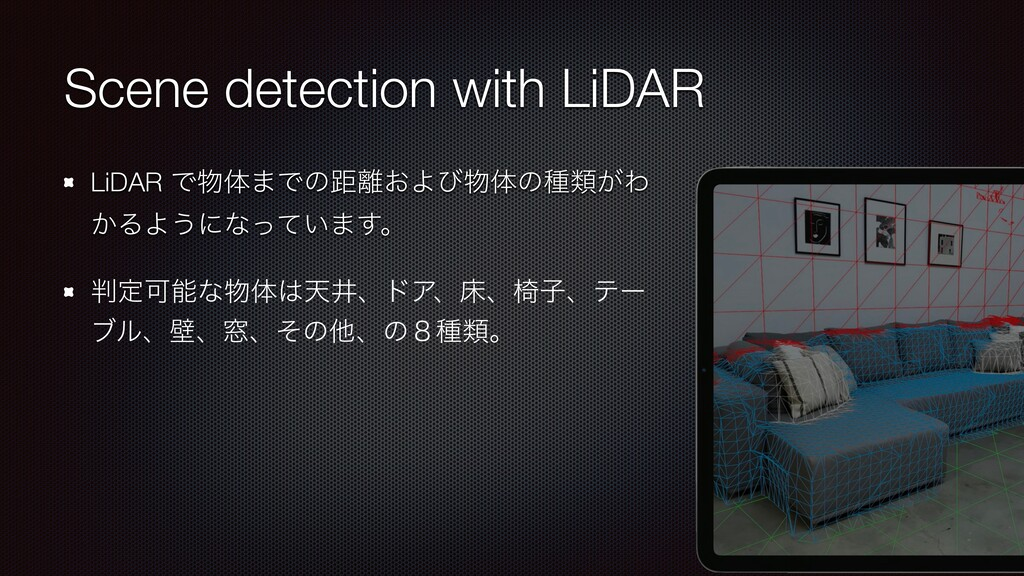 Scene detection with LiDAR LiDAR Ͱ෺ମ·Ͱͷڑ཭͓Αͼ෺ମͷ...