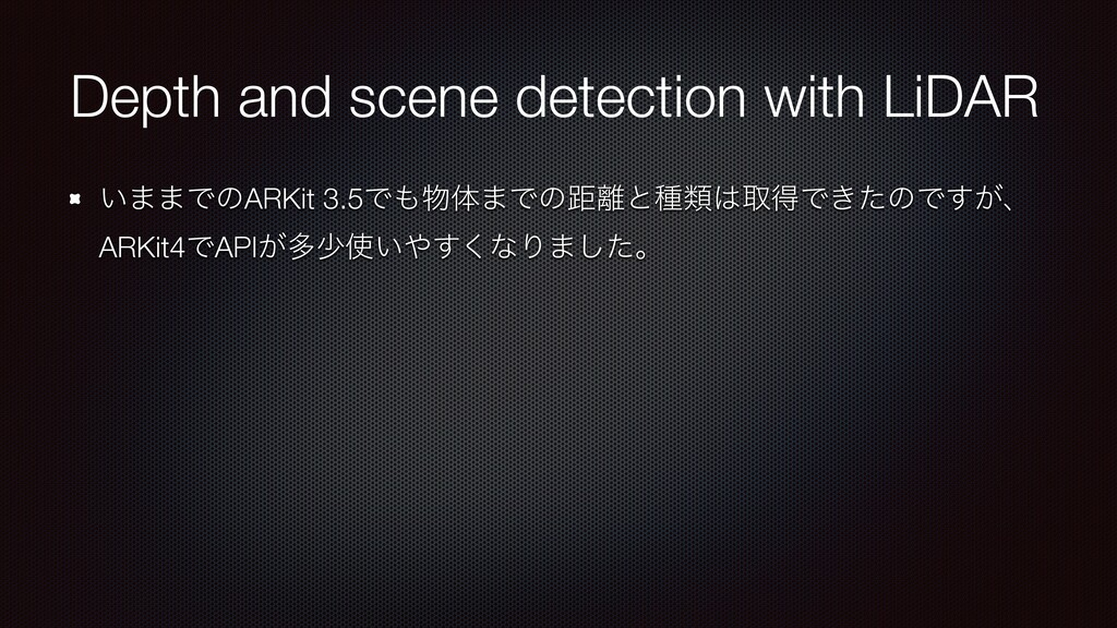 Depth and scene detection with LiDAR ͍··ͰͷARKit...