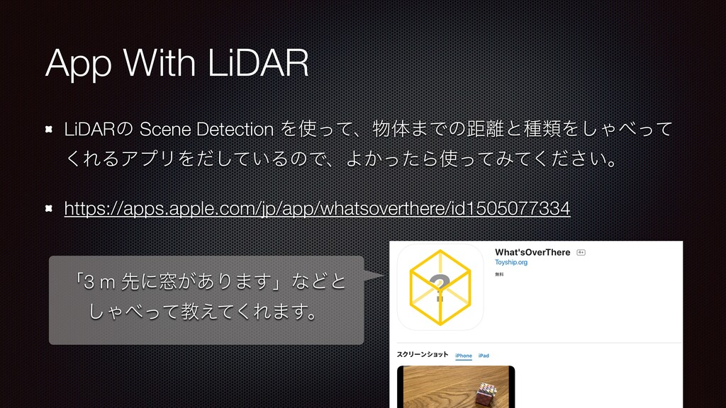 App With LiDAR LiDARͷ Scene Detection Λ࢖ͬͯɺ෺ମ·Ͱ...