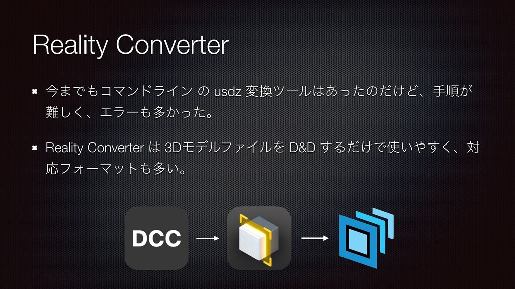 Reality Converter ࠓ·ͰίϚϯυϥΠϯ ͷ usdz มπʔϧ͋ͬͨͷ...