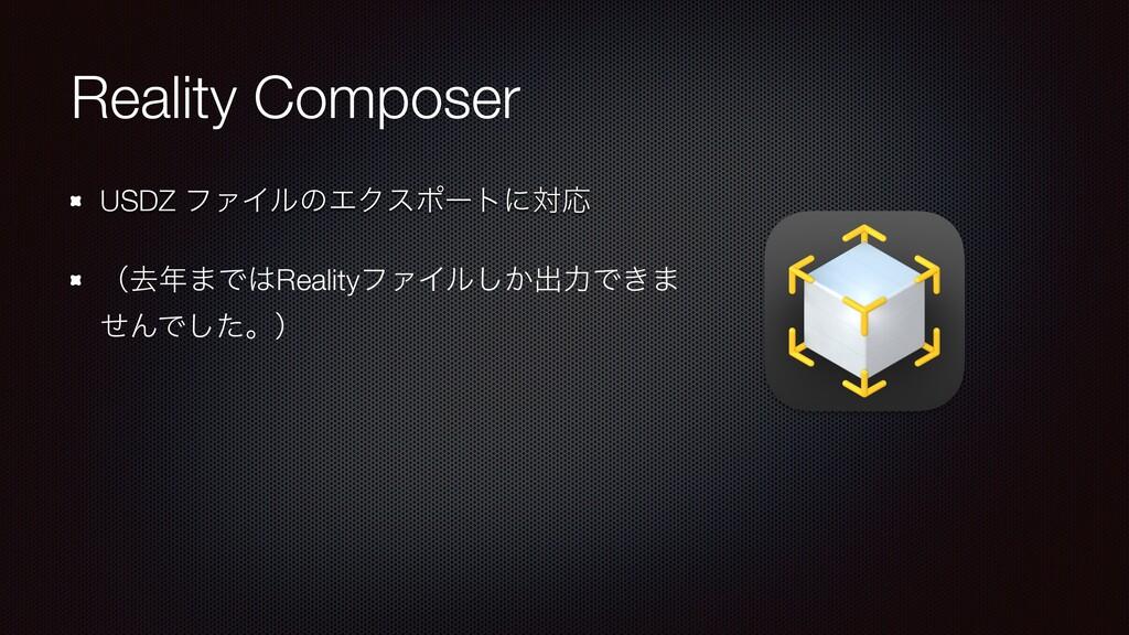 Reality Composer USDZ ϑΝΠϧͷΤΫεϙʔτʹରԠ ʢڈ·ͰReal...