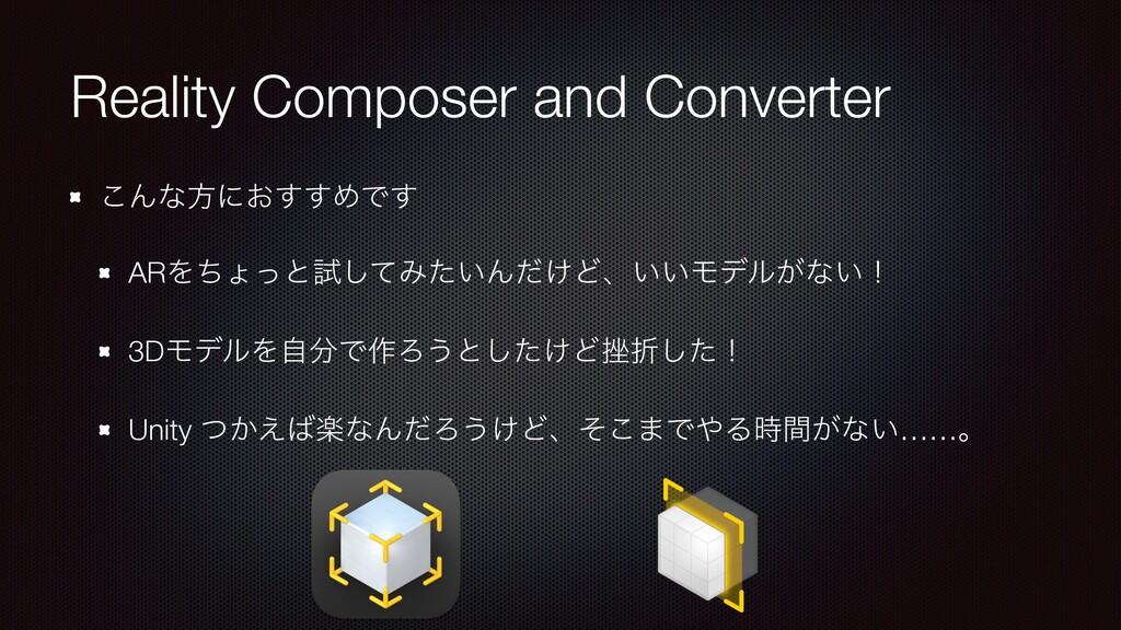 Reality Composer and Converter ͜Μͳํʹ͓͢͢ΊͰ͢ ARΛͪ...