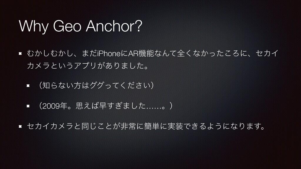 Why Geo Anchor? Ή͔͠Ή͔͠ɺ·ͩiPhoneʹARػͳΜͯશ͘ͳ͔ͬͨ͜Ζ...