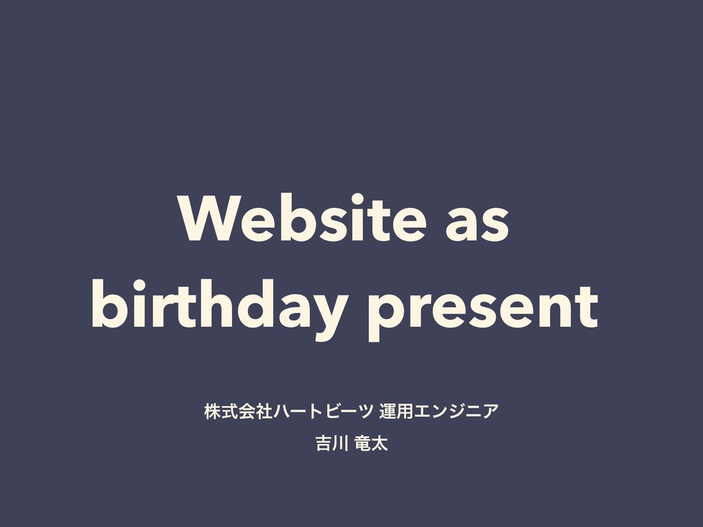 Website as birthday present גࣜձࣾϋʔτϏʔπ ӡ༻ΤϯδχΞ ...