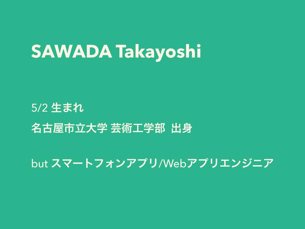 SAWADA Takayoshi 5/2 ੜ·Ε ໊ݹࢢཱେֶ ܳज़ֶ෦ ग़ ! but...