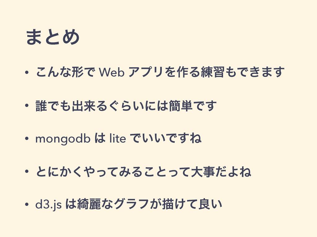 ·ͱΊ • ͜ΜͳܗͰ Web ΞϓϦΛ࡞Δ࿅शͰ͖·͢ • ୭Ͱग़དྷΔ͙Β͍ʹ؆୯Ͱ͢...