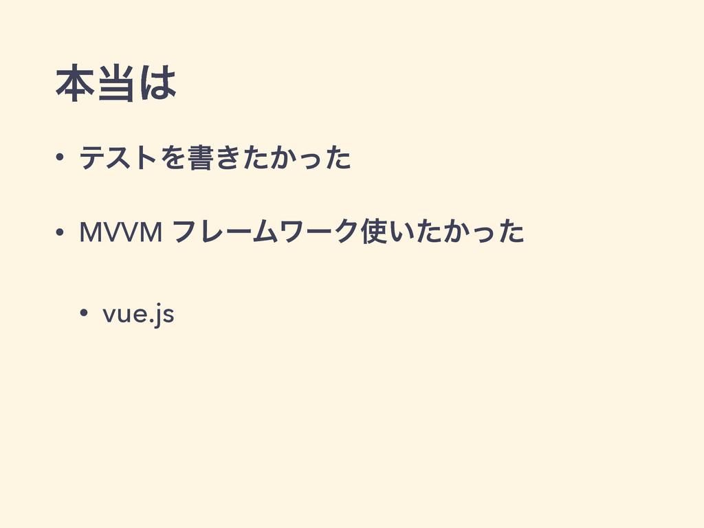 ຊ • ςετΛॻ͖͔ͨͬͨ • MVVM ϑϨʔϜϫʔΫ͍͔ͨͬͨ • vue.js