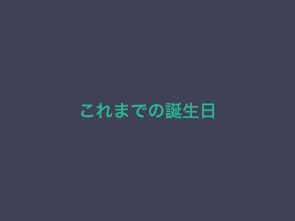 ͜Ε·Ͱͷੜ