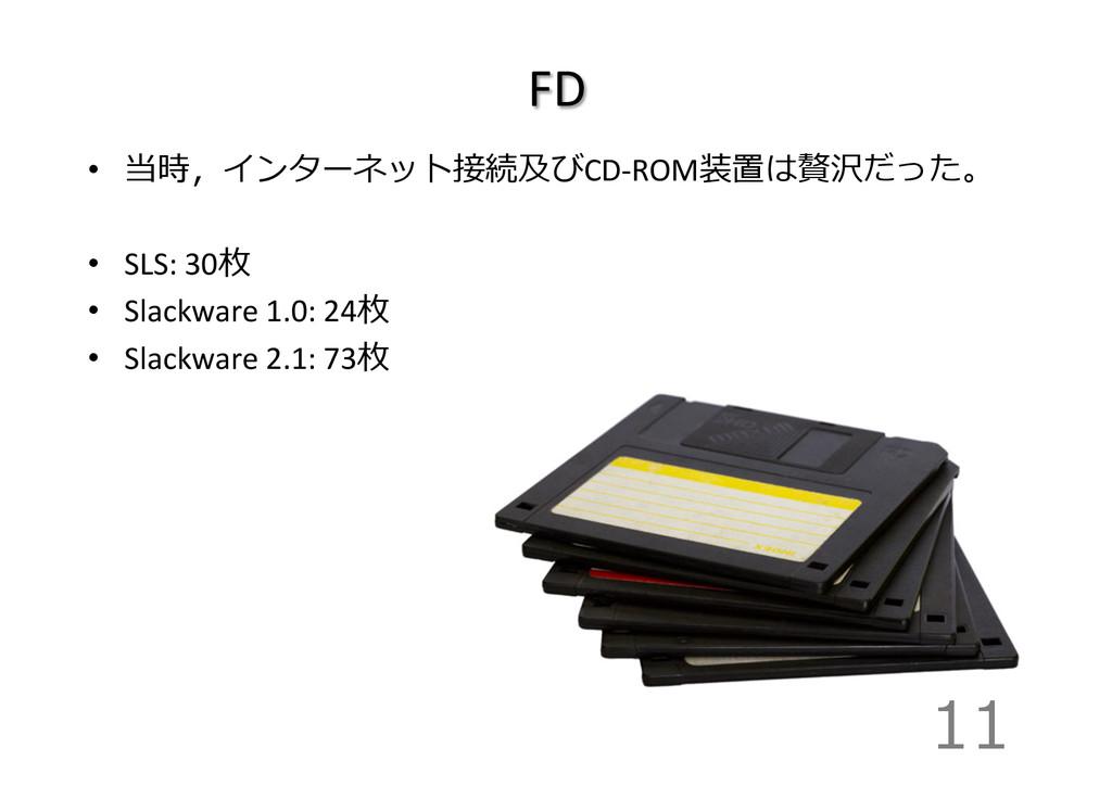 FD 11 • 当時,インターネット接続及びCD-‐ROM装置は贅沢だった。  •...
