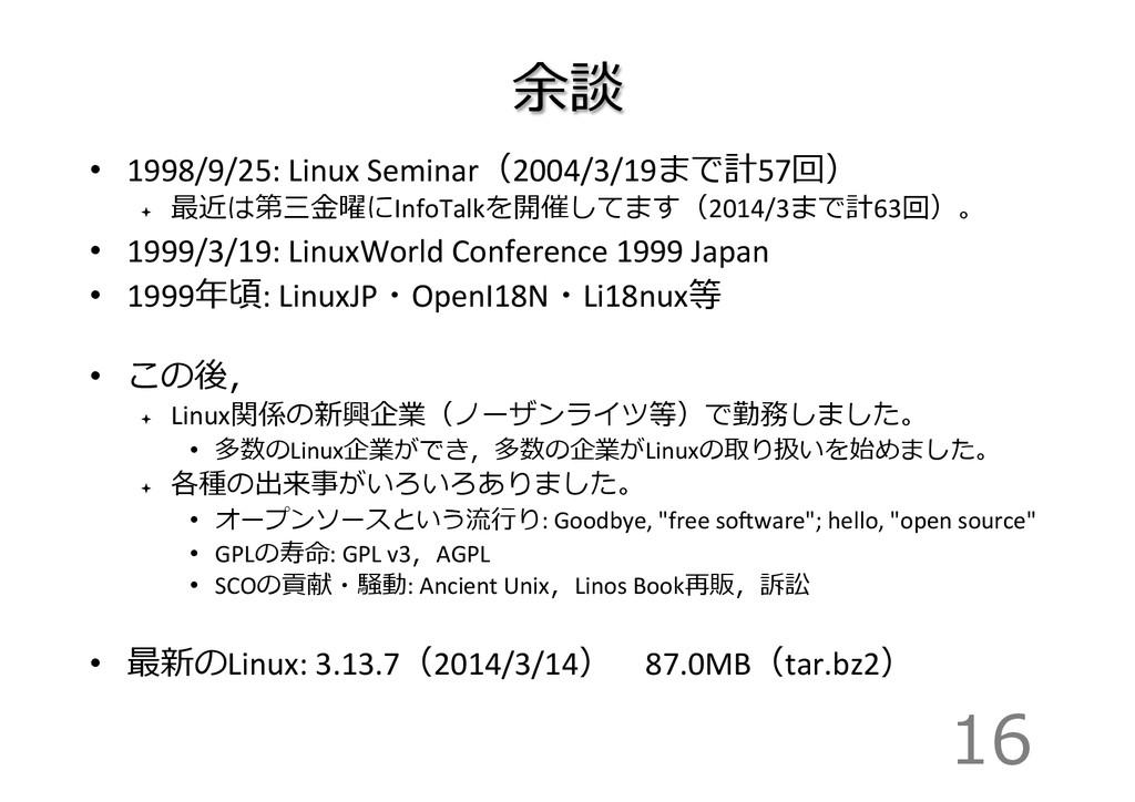 余談 • 1998/9/25: Linux Seminar(2004/3/19ま...