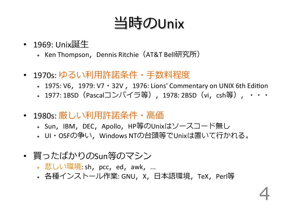当時のUnix • 1969: Unix誕⽣生  ª Ken Thom...