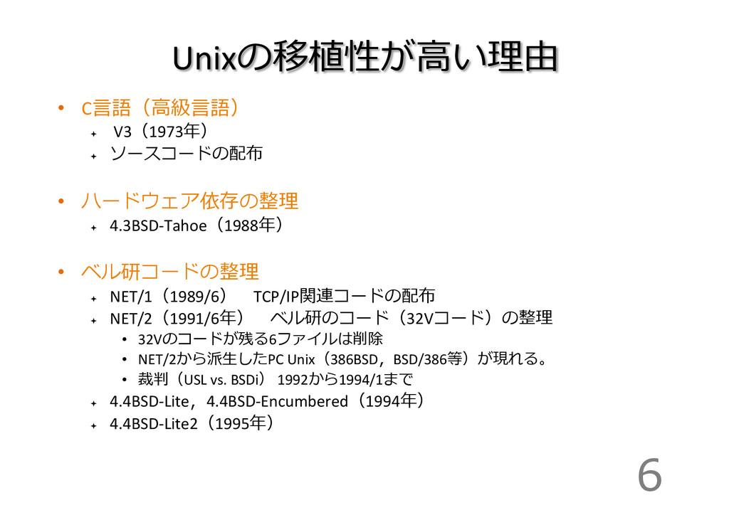 Unixの移植性が⾼高い理理由 • C⾔言語(⾼高級⾔言語)  ª  V3(...