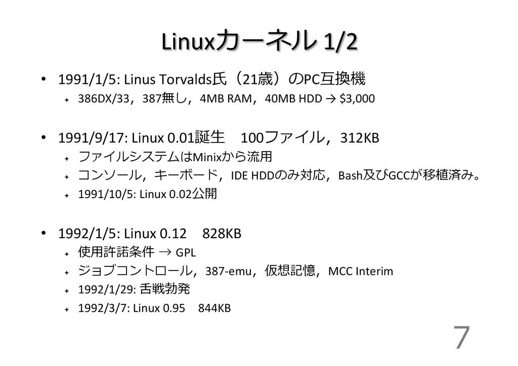 Linuxカーネル 1/2 • 1991/1/5: Linus Torva...