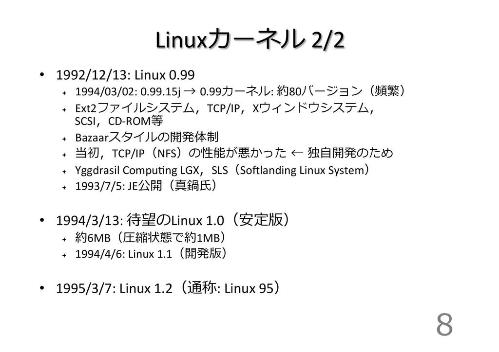 Linuxカーネル 2/2 • 1992/12/13: Linux 0.9...