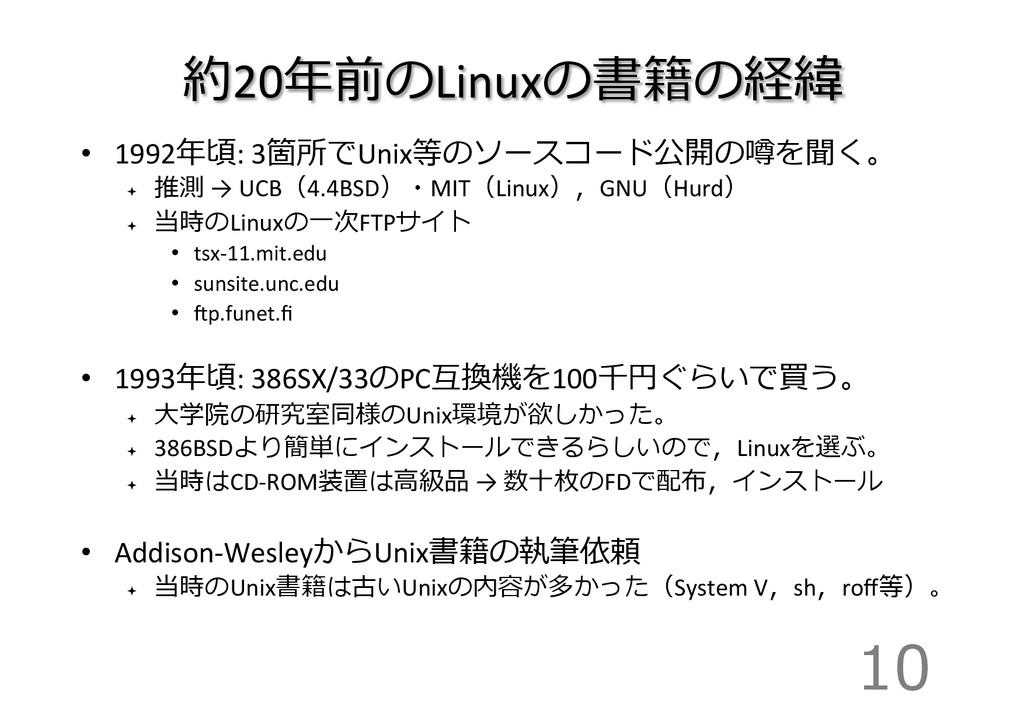 約20年年前のLinuxの書籍の経緯 • 1992年年頃: 3箇所でUnix等のソース...
