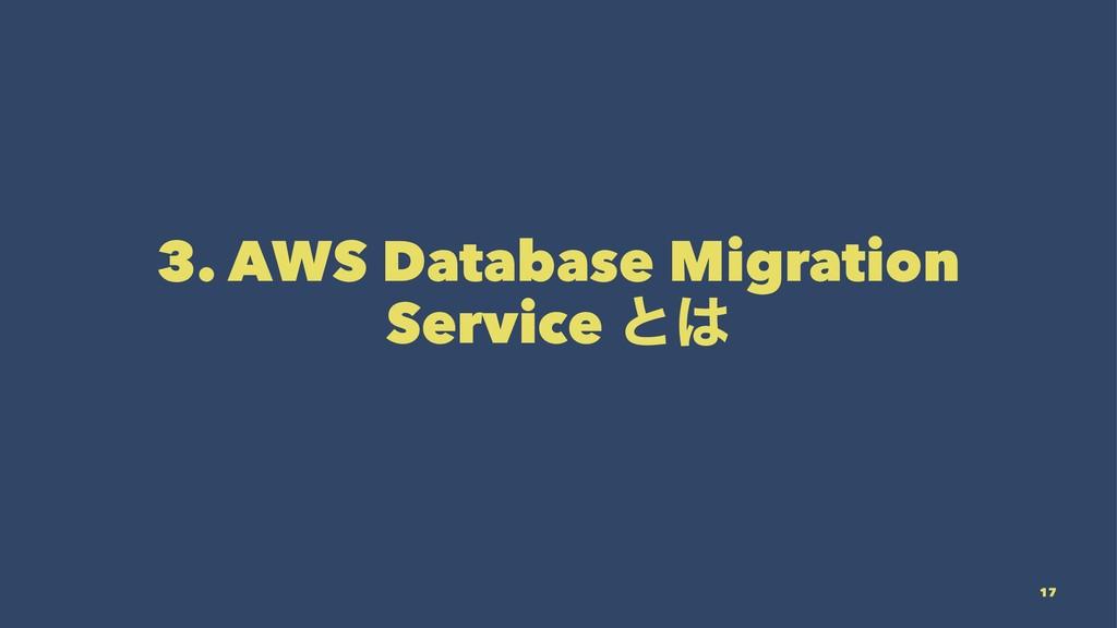 3. AWS Database Migration Service ͱ 17