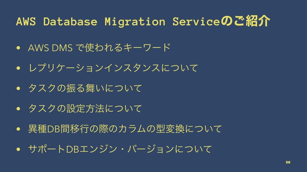 AWS Database Migration Serviceͷ͝հ • AWS DMS Ͱ...