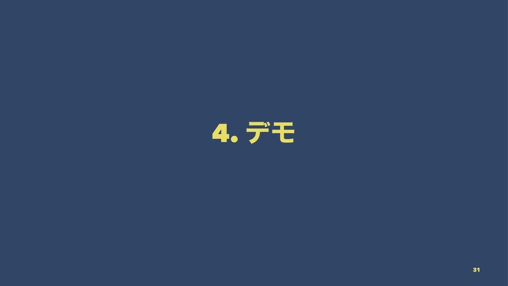 4. σϞ 31